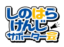 篠原 研治サポーター会 (後援会)事務所