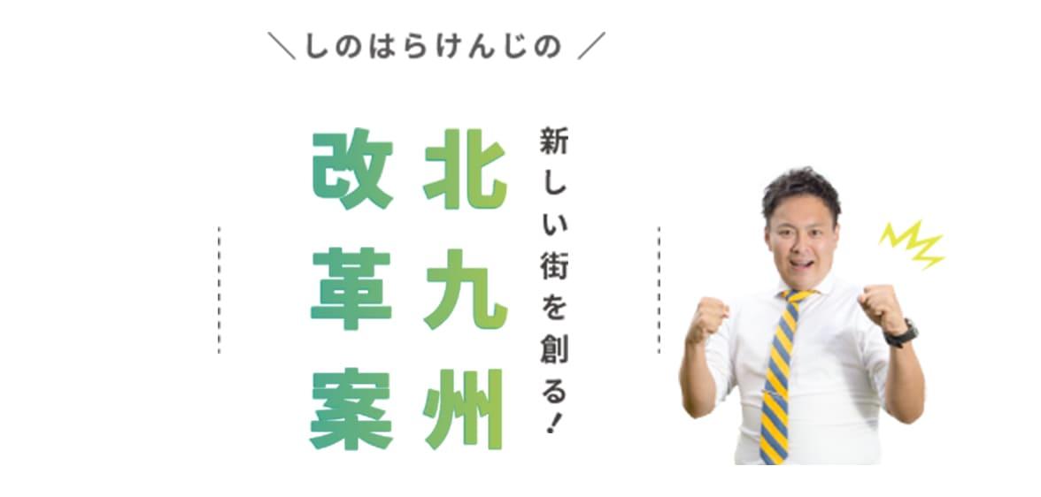 しのはらけんじの北九州改革案
